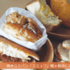 鶴ヶ島市にあるエミュウのパン