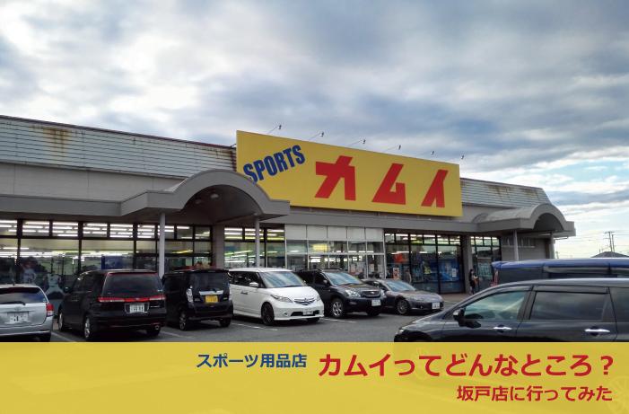 スポーツ用品のカムイの坂戸店