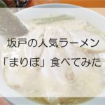 坂戸市のラーメン屋「まりぼ」ってうまい?食べに行ってみた