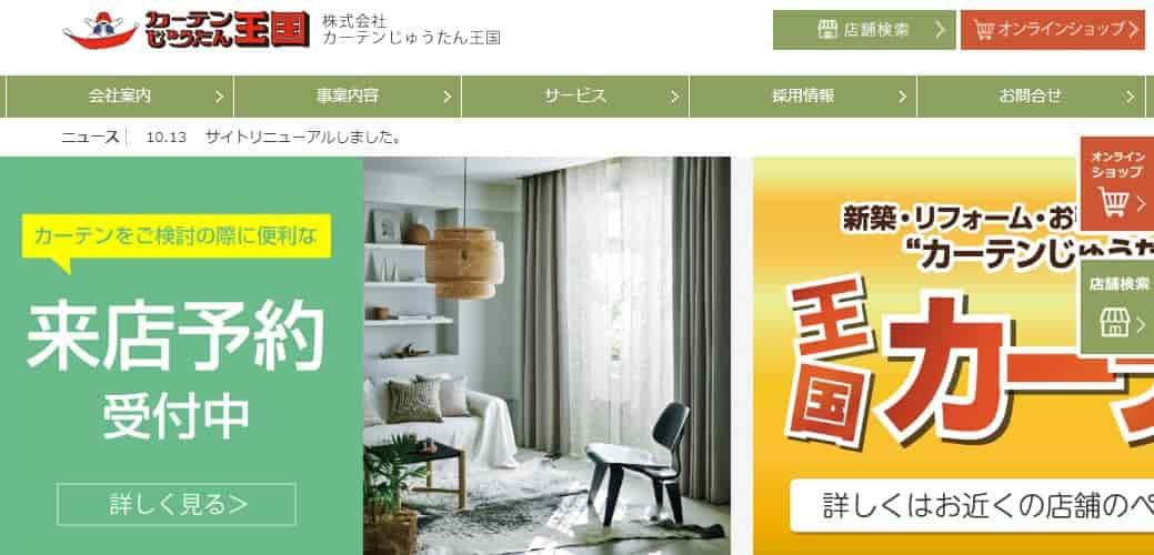 カーテンじゅうたん王国 坂戸店