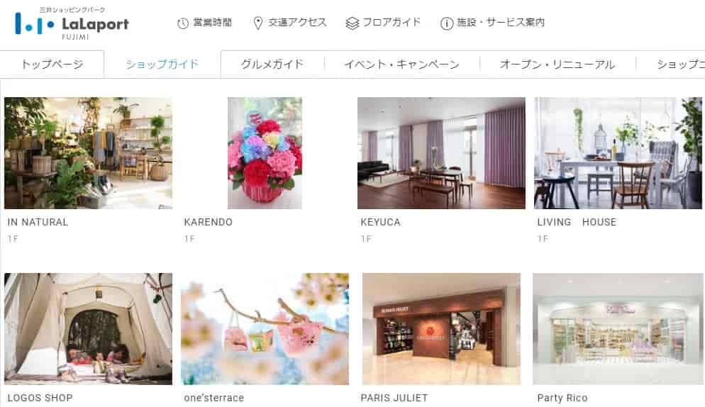 「ららぽーと富士見」内の家具屋
