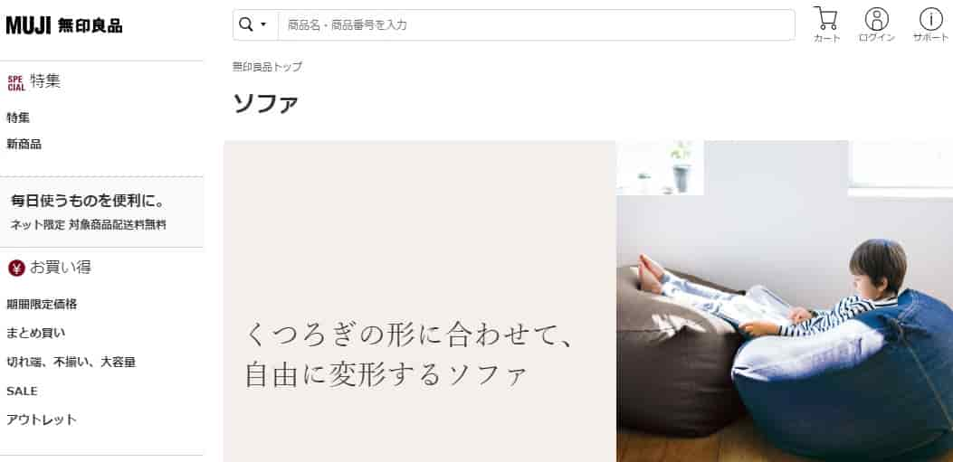 無印良品 ピオニウォーク東松山店