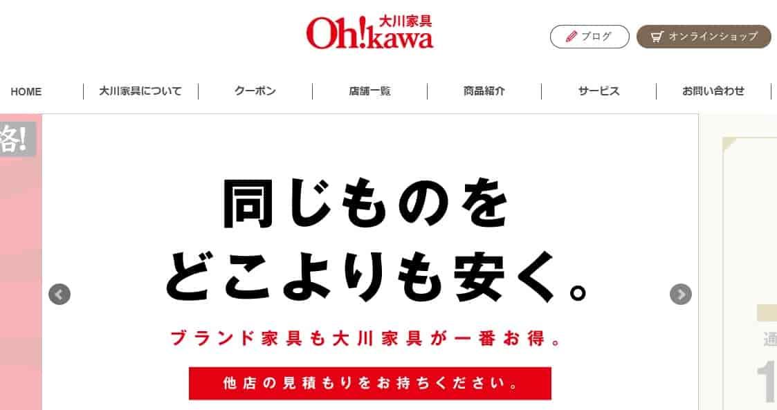大川家具 鶴ヶ島店