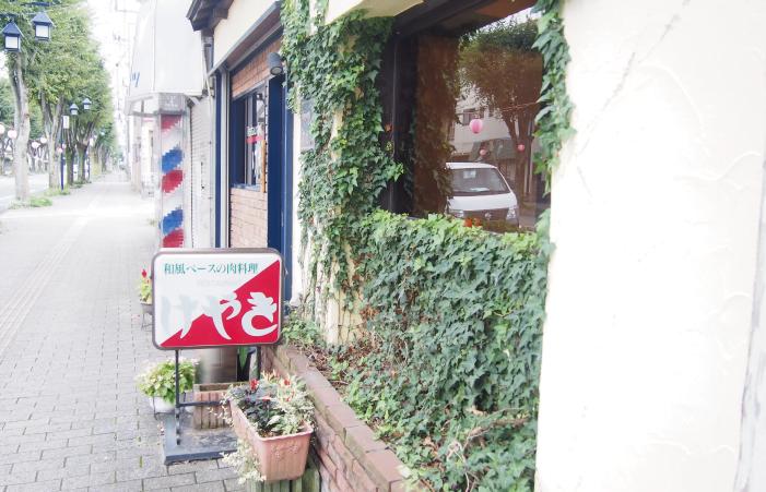 坂戸市の肉料理屋「けやき」