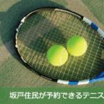 坂戸住民が予約できるテニスコート