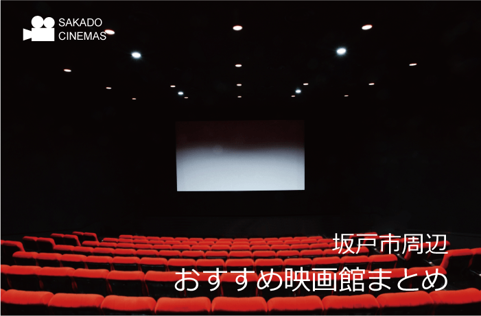 坂戸の映画館