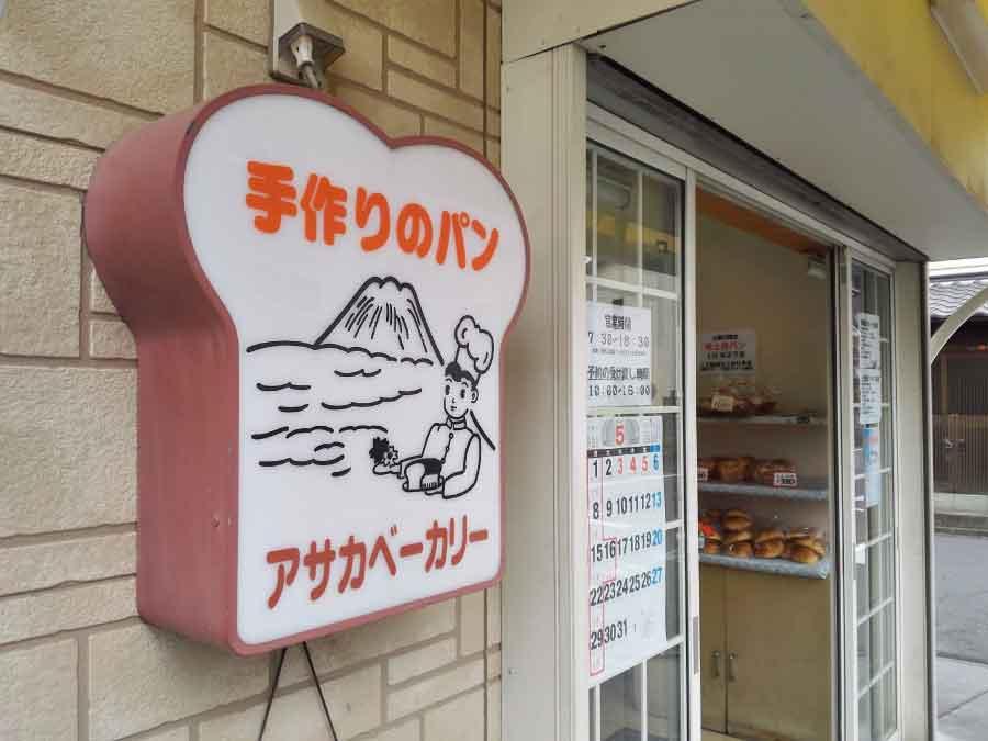 アサカベーカリー坂戸店