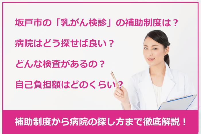 坂戸市の乳がん検診の補助制度