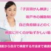坂戸市の子宮頸がん検診の補助制度