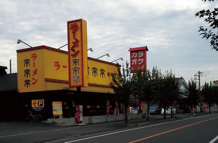来来亭の坂戸店