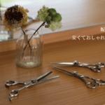 坂戸市の安いおすすめ美容室