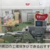 坂戸市周辺の見学ができる工場