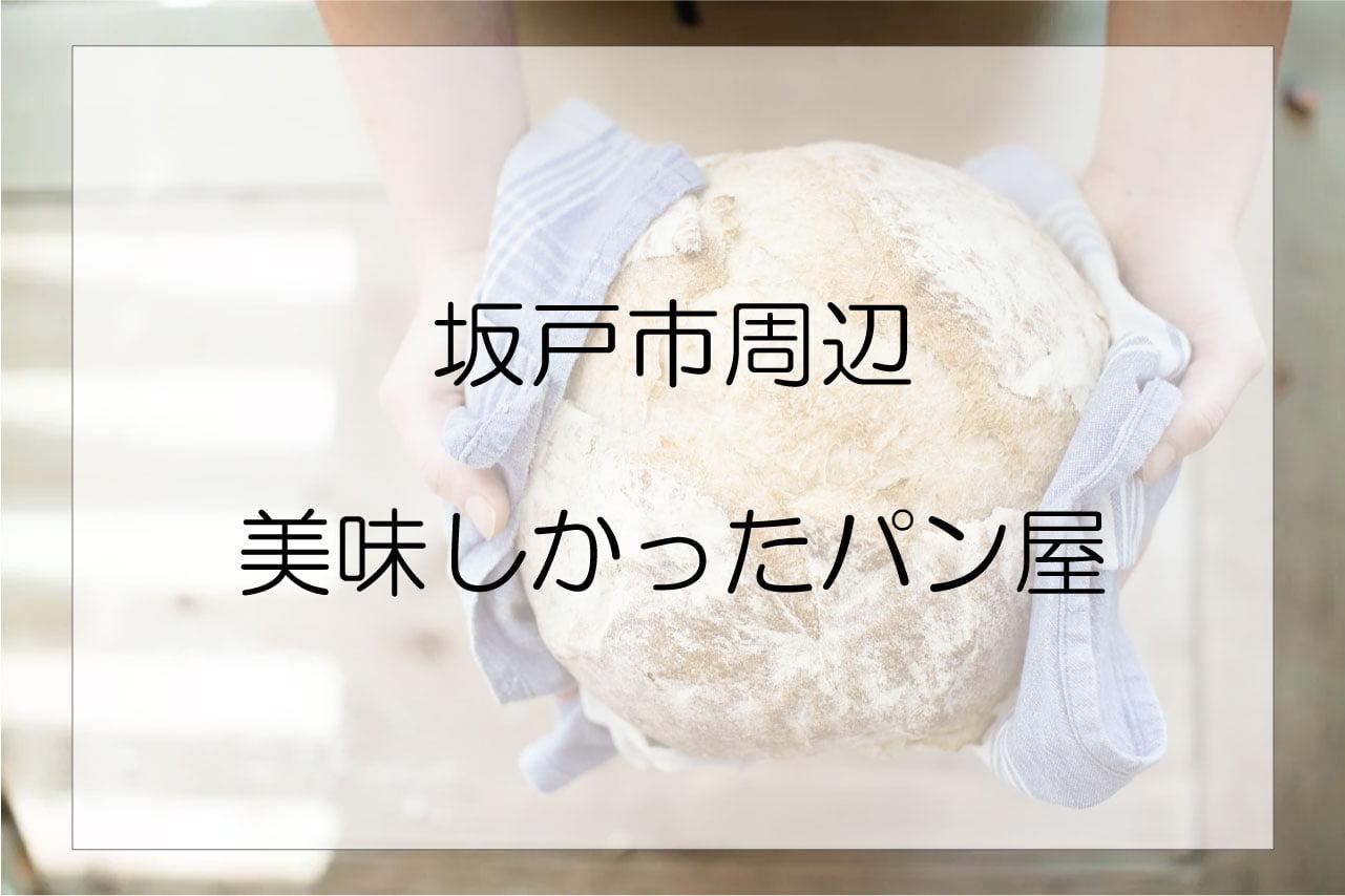 坂戸市周辺のホントに美味しかったパン屋まとめ