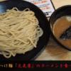 若葉駅前のラーメン店「元気屋」