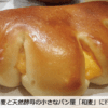 国産小麦と天然酵母パン屋「和麦」