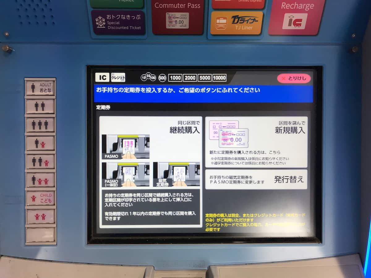 東武東上線の乗車券自動券売機