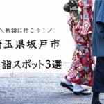 坂戸市内で初詣に行きたいおすすめ神社・お寺3選
