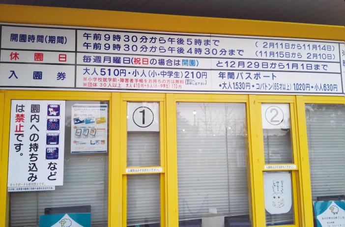 埼玉県こども動物自然公園の料金