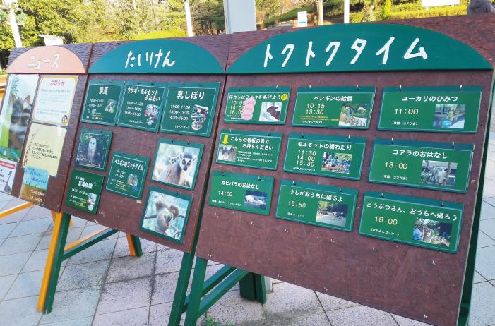 埼玉県こども動物自然公園の見どころ