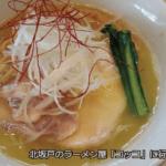 北坂戸のラーメン屋「コッコ」