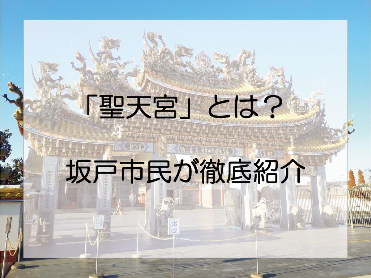坂戸市の「聖天宮」に行ってみた!地元住民が見どころを徹底解説