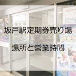 坂戸定期券の販売時間と窓口の場所