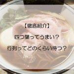 川島町の中華そば「四つ葉」ってうまい?ラーメンを食べてみた