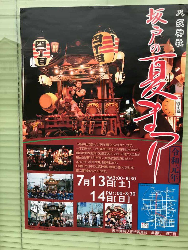 2019年度の坂戸八坂祭のポスター