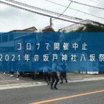 2021年7月17日「坂戸神社八坂祭」コロナで中止