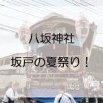 坂戸八坂神社夏祭り