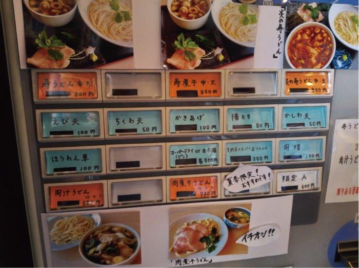 寿製麺のうどんのメニュー