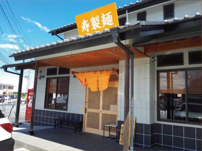 坂戸の寿製麺3号店