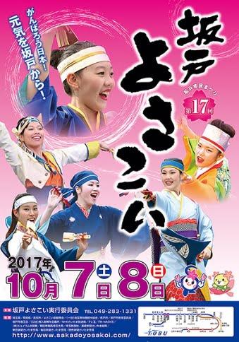 坂戸よさこい2017ポスター