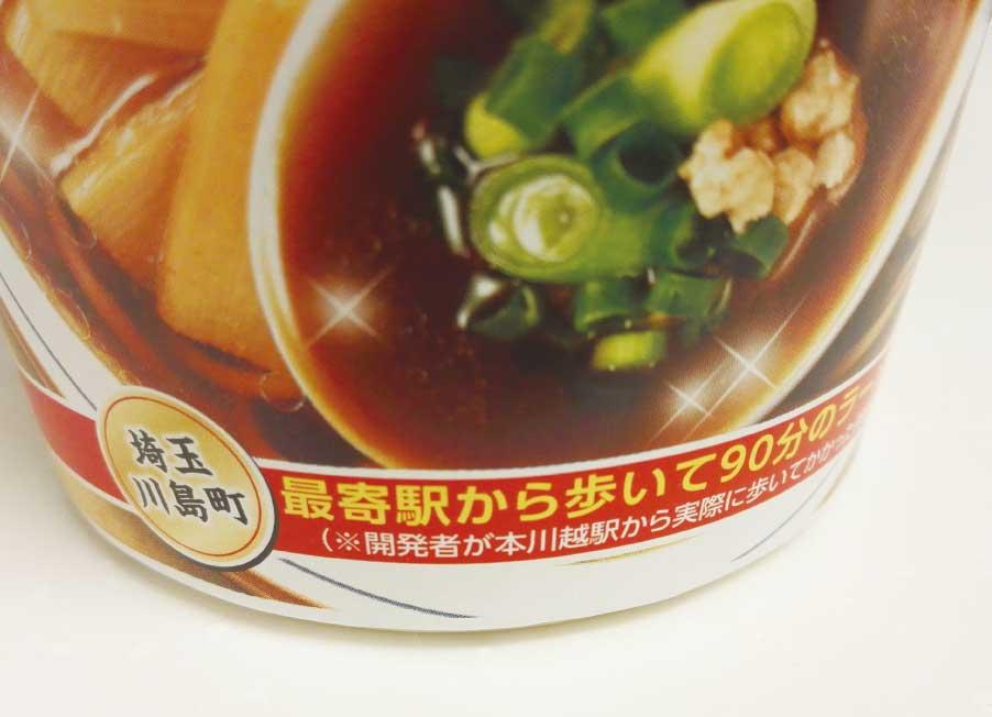 四つ葉のカップ麺の外観