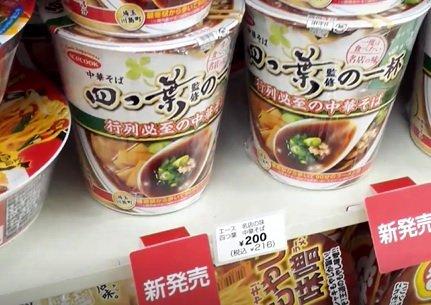 コンビニで売られている四つ葉のカップ麺