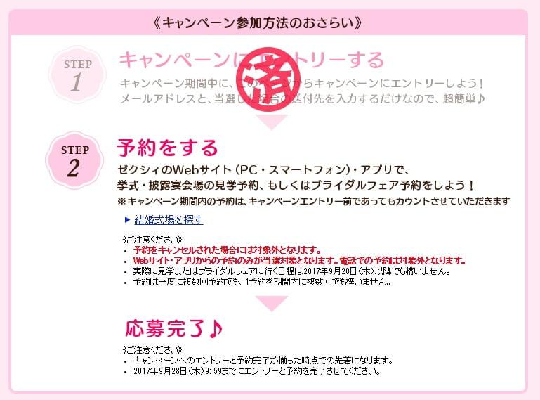 氷川神社見学のキャンペーン応募手順