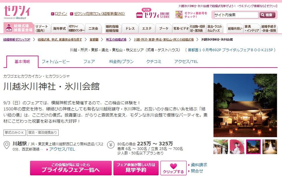 氷川神社見学のPC予約画面1