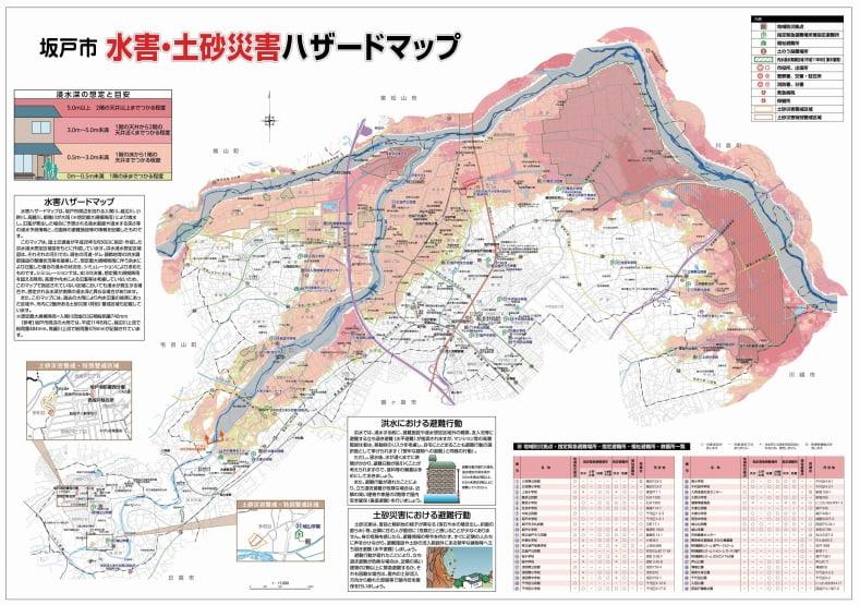 坂戸市の水害ハザードマップ