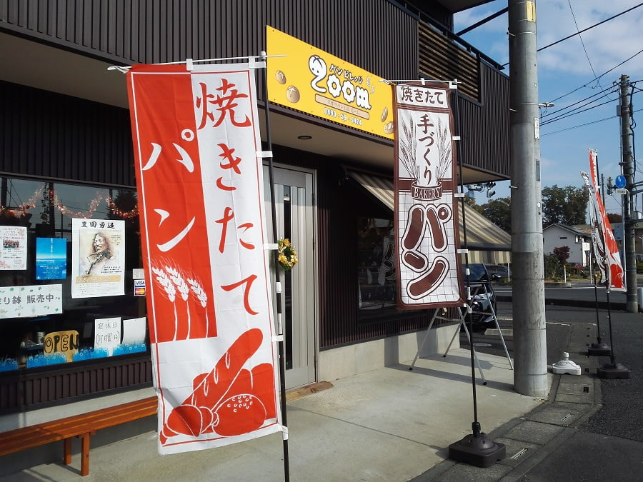 東松山のパン屋「ZOOM(ズーム)」
