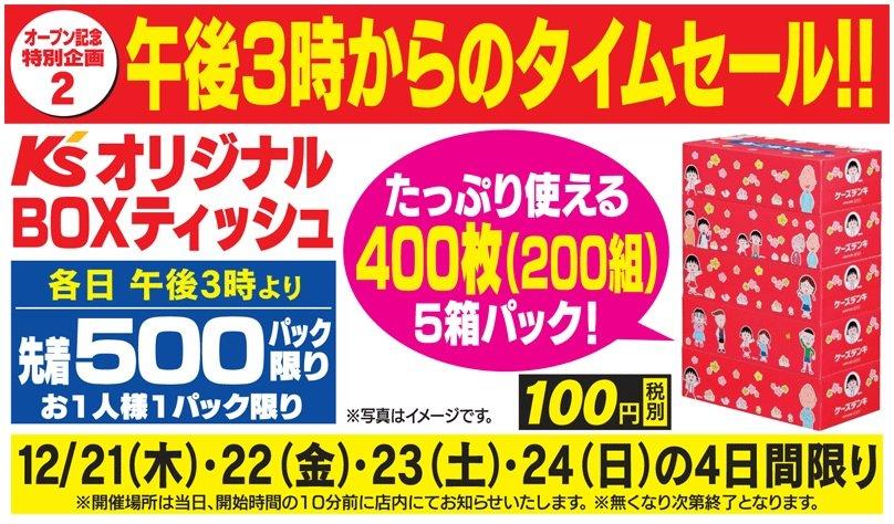 ケーズデンキ鶴ヶ島インター店のタイムセール品