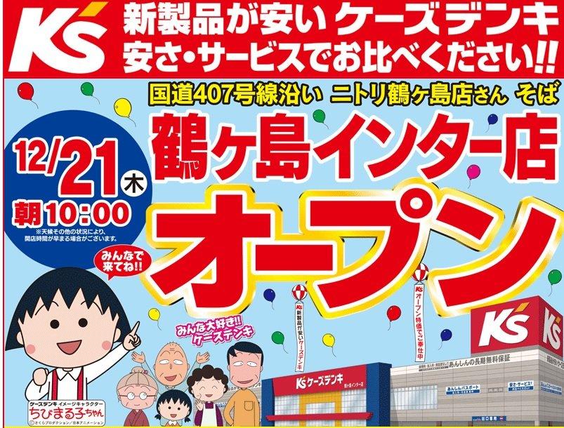 ケーズデンキ鶴ヶ島インター店
