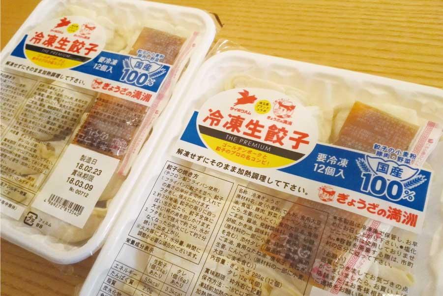 サイボクハムとぎょうざの満洲のコラボ餃子