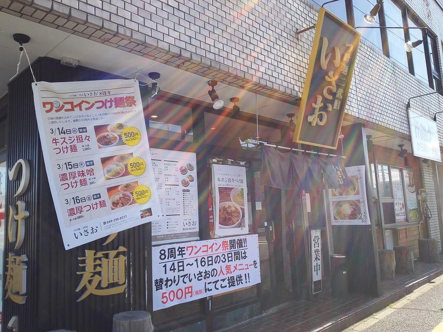 北坂戸のつけ麺二代目「いさお」の外観