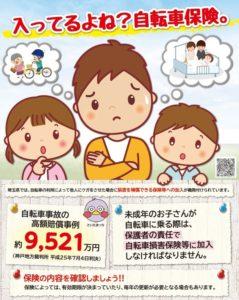埼玉県の自転車保険のポスター