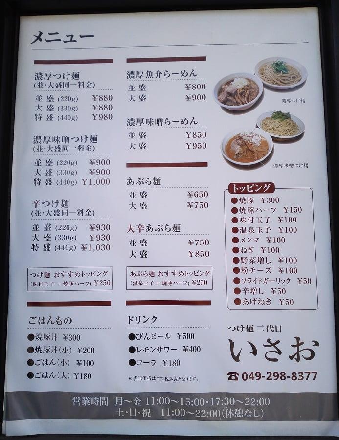 つけ麺二代目「いさお」のメニュー