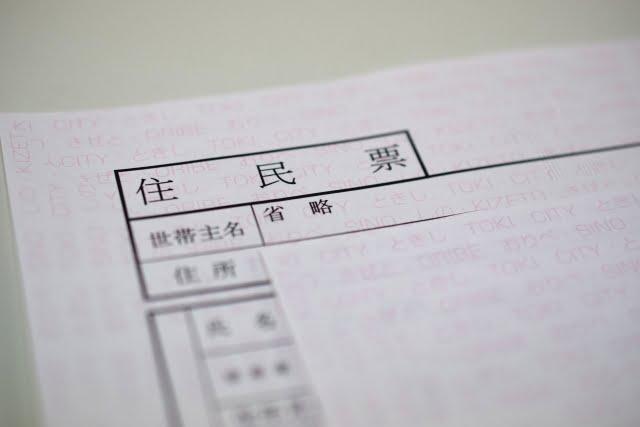 坂戸市は住民票の写しをコンビニで発行できるのか