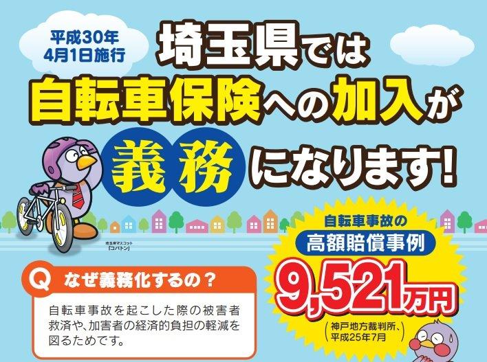 埼玉県自転車保険加入義務化の概要