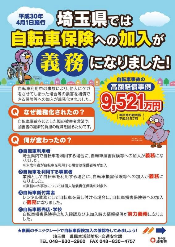自転車加入義務化に関するポスター