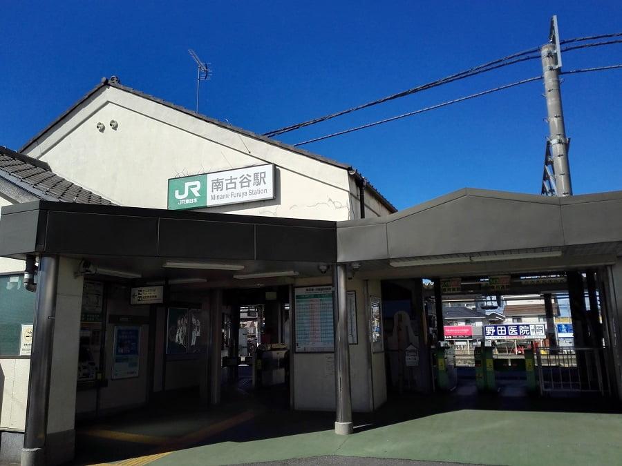 川越税務署の最寄り駅「南古谷」