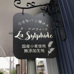 北坂戸のパン屋「ラ・シルフィード」